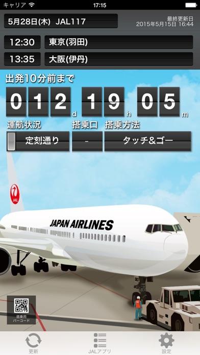 JAL Countdownのスクリーンショット1