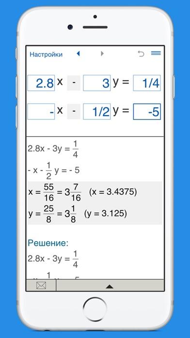 Решение систем линейных уравнений с двумя неизвестными калькуляторСкриншоты 2