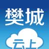 云上樊城 Wiki