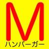ハンバーガー摂取カロリー計算アプリ ~無料でダイエット~