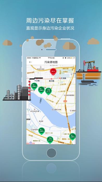 download 芦苇Town-天气,pm2.5空气质量,24小时实时播报 apps 4