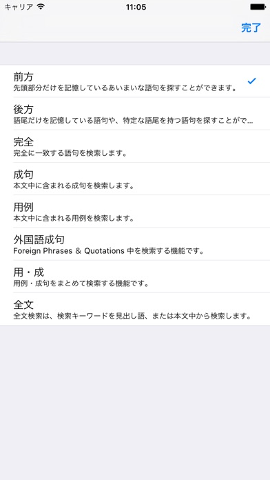 研究社 英語大辞典セット screenshot1