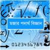Funny Physics in Bangla - Learn Extraordinary Physics Formula
