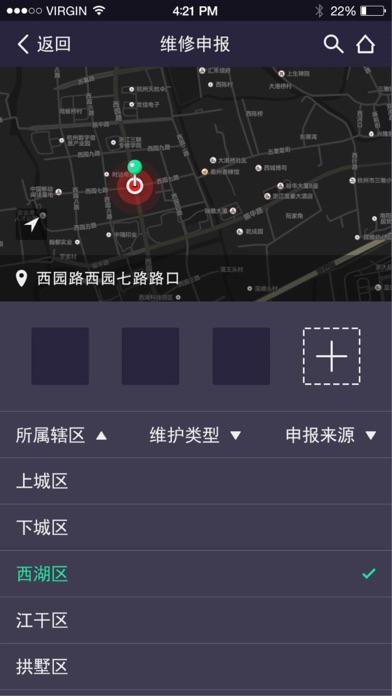 运维宝iPhone版截图3