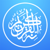 Quran Pro Audio FREE for Muslim with Tafsir - رمضان - القرآن الكريم