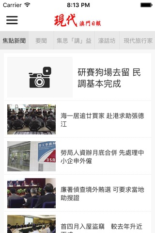 現代澳門日報 Today Macao Daily News screenshot 1