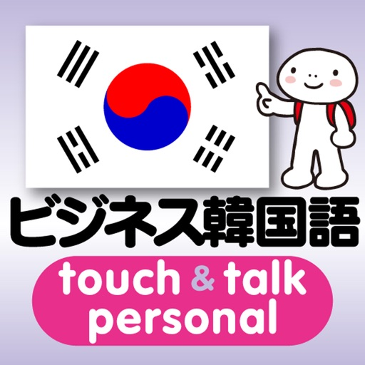 指さし会話ビジネス韓国語 touch&talk アイコン