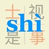 Pinyin - learn how to pronounce Mandarin Chinese characters