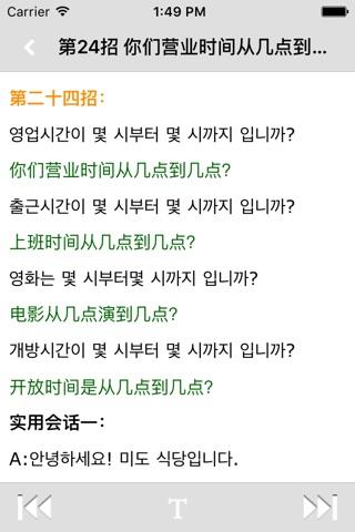 快速韩语自学45招经典 -中韩交流标准韩国语轻松入门,句型语法背单词汇学韩文 screenshot 2