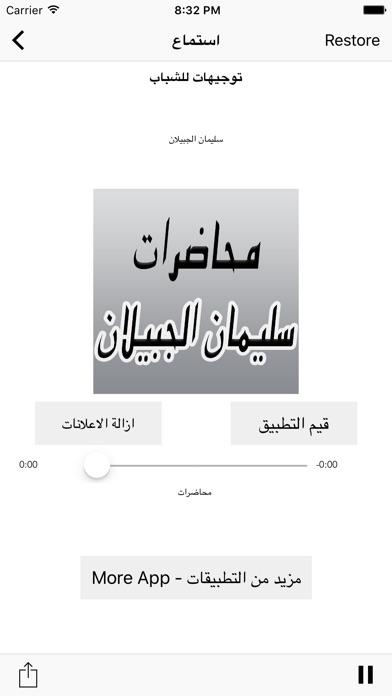 GreatApp for Alajabilan - محاضرات الشيخ سليمان الجبيلانلقطة شاشة3