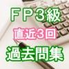 手軽に復習・ファイナンシャルプランナー・FP3級 過去問集