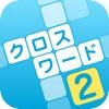 クロスワード その2 全670問以上 世界で1番遊びやすい 脳トレ