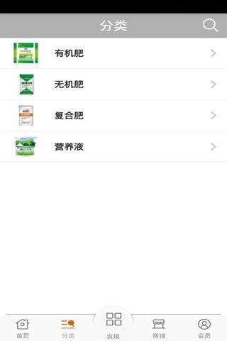 安徽肥业 screenshot 2
