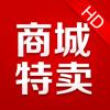 商城特卖-每日九块九特价天猫商城,海淘京东,淘宝网购物version
