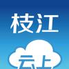 云上枝江 Wiki