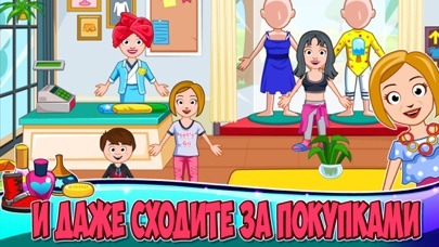 Скачать игру my town beauty spa salon