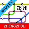 Whale's Zhengzhou Metro Subway Map 鲸郑州地铁地图