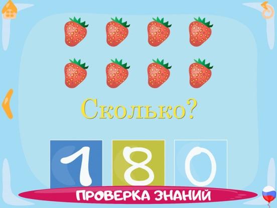 Игра Учим цифры весело - Развивающие игры для малышей