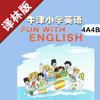 牛津小学英语四年级上下册译林版 -一起点中小学霸口袋学习助手