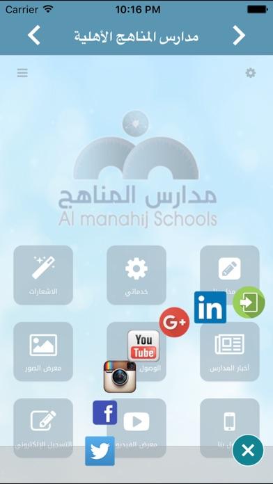 مدارس المناهجلقطة شاشة2