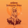 Shirdi Sai Baba Inspirational & Motivational Quotes & Biography in hindi Wiki