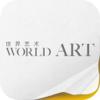 《世界艺术》