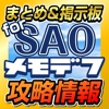 SAO MD App Guide for Sword Art Online MD md