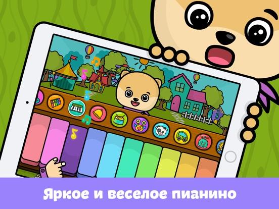 Детское пианино игры для детей на iPad