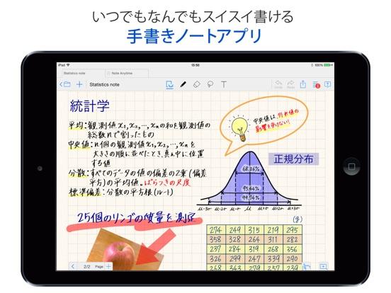 MetaMoJi Note Lite - 手書きノート&PDF注釈 Screenshot