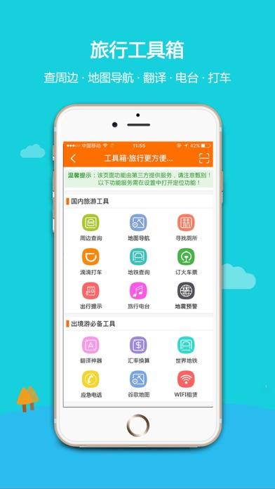 download 遨游客-中青旅遨游网旗下旅行前、中、后必备神器! apps 4