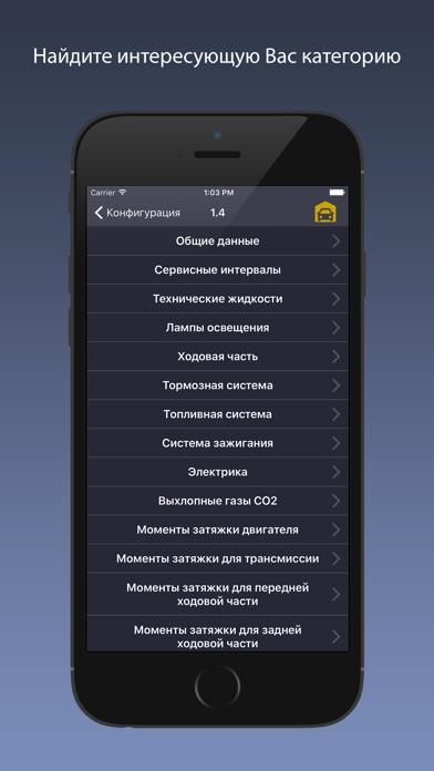 TechApp для FordСкриншоты 3