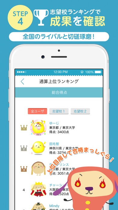 英単語アプリ  ターゲットの友 for 1900 Screenshot