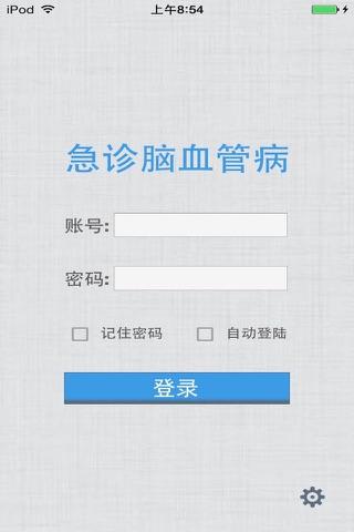 国医通医护管理系统 screenshot 1