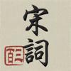 宋詞三百首, 宋词三百首, 300 Chinese Song Poetry