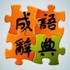 成語故事辭典免費版HD - 成语玩命猜900道成语趣题,打造最强看图猜成语游戏
