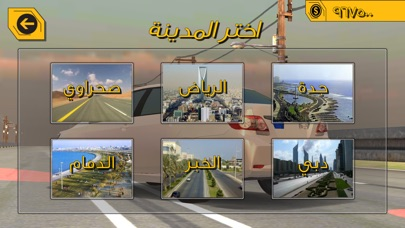 Ta6weef Saudi - تطويف سعوديلقطة شاشة3