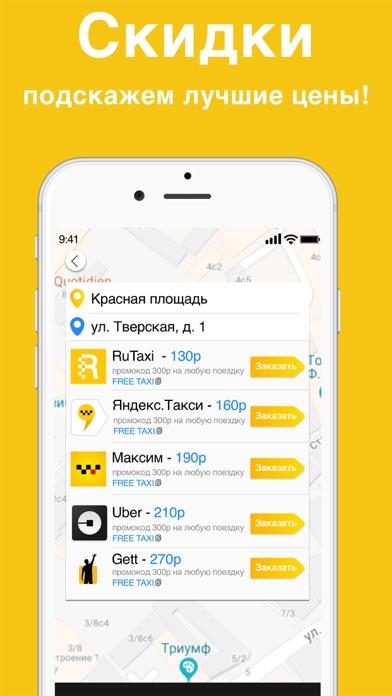 Скидки Такси - сравни цены! Скриншоты3