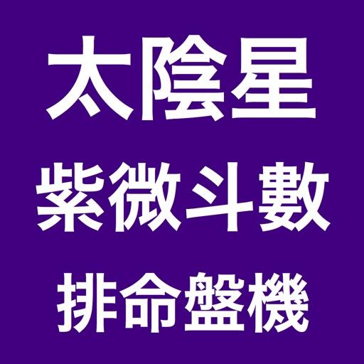 紫微斗數排命盤機