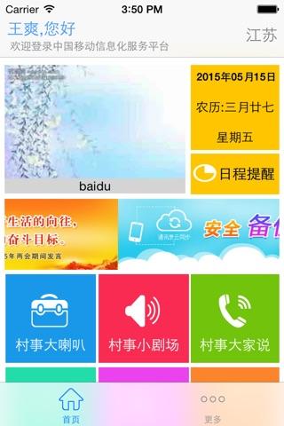 江苏移动政务易 screenshot 2