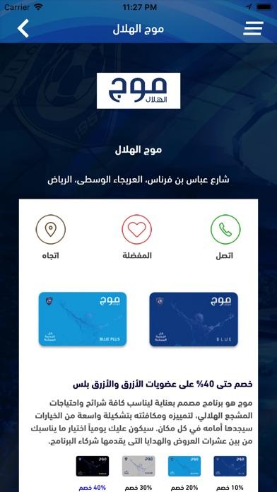 Mowj Al Hilal - موج الهلاللقطة شاشة5
