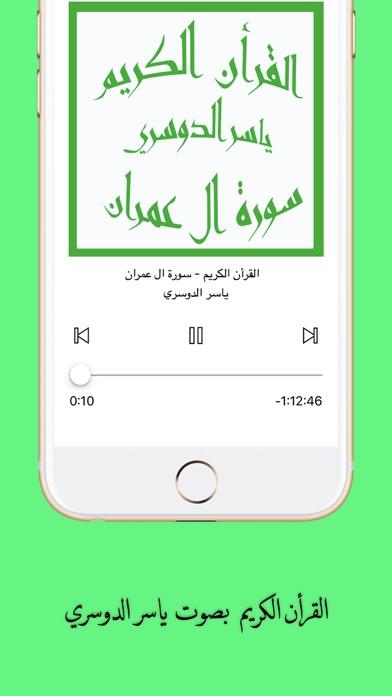 القرأن الكريم بصوت القارئ الشيخ ياسر الدوسريلقطة شاشة3