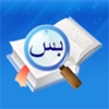 Gamoos Dictionary(Arabic,Chinese,English)