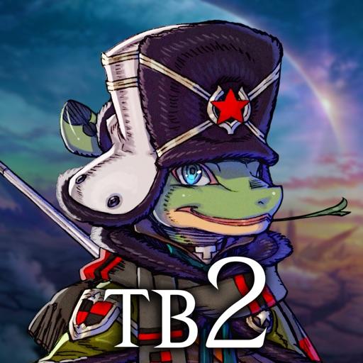 テラバトル2