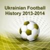 Украина Футбол Чемпионат История 2013-2014