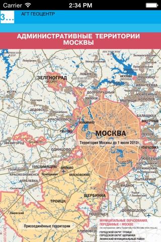 Москва. Малый атлас города screenshot 3