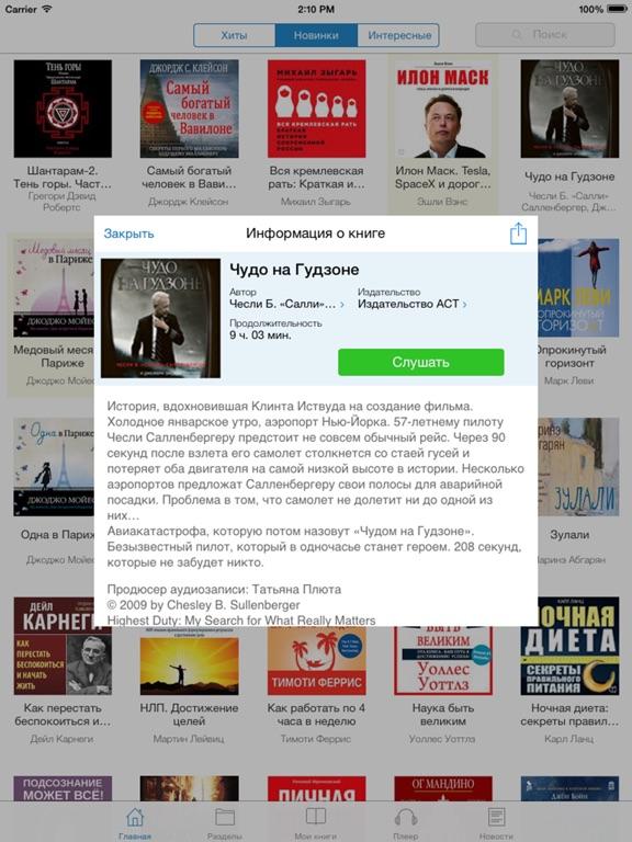 Аудиокниги бесплатно - скачать и слушать книги Скриншоты9