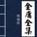 金庸作品全集【2016精校版】