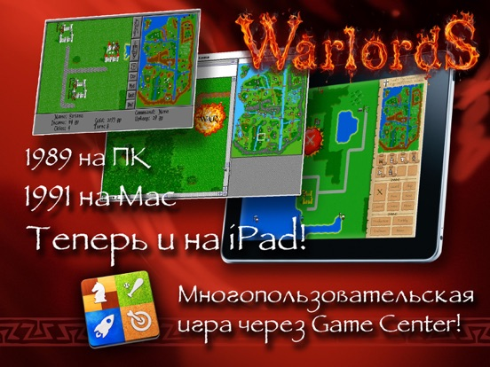 Warlords Classic - официальный порт Mac/PC/Amiga на iPad