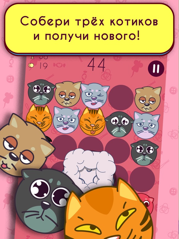 Котики! Три в ряд. Скриншоты8