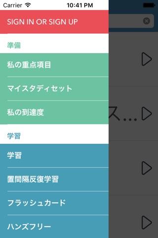 Italian | Japanese - AccelaStudy® screenshot 1